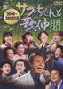 サブちゃんと歌仲間 2000~2003年編