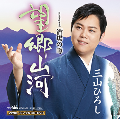 望郷山河/酒場の噂【プレミアム盤】