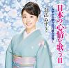 日本の心情を歌うⅡ~みずきの歌う流行歌の世界~