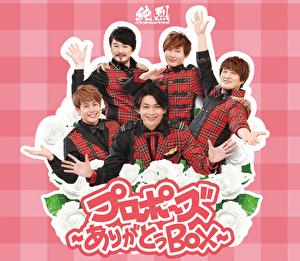プロポーズ~ありがとうBOX~【生産限定盤】