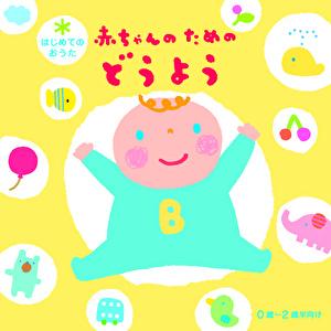 はじめてのおうた 赤ちゃんのためのどうよう 0歳~2歳半向け