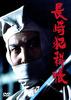 長崎犯科帳 DVD・SET