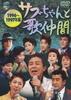 サブちゃんと歌仲間 1996~1997年編