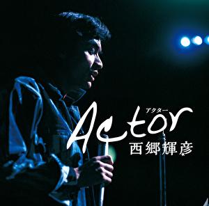 アクター ~西郷輝彦55周年記念ベスト~