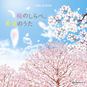 オルゴール・セレクション 桜のしらべ、希望のうた