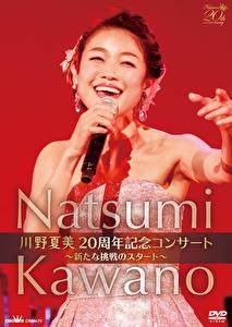 川野夏美 20周年コンサート ~新たな挑戦のスタート~