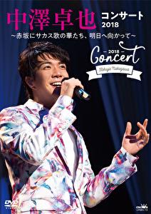 中澤卓也コンサート2018 ~赤坂にサカス歌の華たち、明日に向かって~