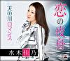 恋の夜舟/天の川ロマンス