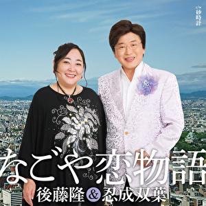 なごや恋物語/砂時計