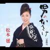 男のなさけ/恋路川