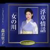 浮草情話/女の川