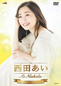 西田あいミュージックビデオコレクション