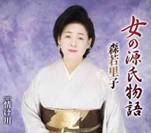 女の源氏物語