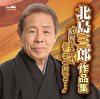 北島三郎作品集 昭和から平成そして令和へと…
