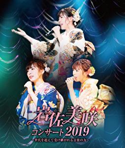 岩佐美咲コンサート2019~世代を超えて受け継がれる音楽の力~ [Blu-ray]