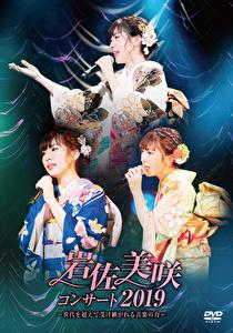 岩佐美咲コンサート2019~世代を超えて受け継がれる音楽の力~ [DVD]