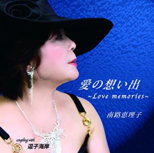 愛の想い出~Love memories