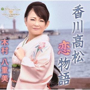 香川高松恋物語