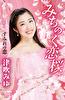 みちのく恋桜/すみれの恋