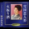 雪国恋人形/火振り酒