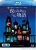 夜のとばりの物語(BD)