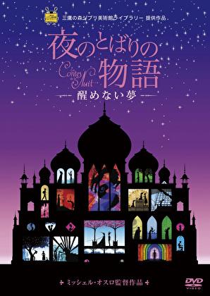 夜のとばりの物語-醒めない夢-(DVD)