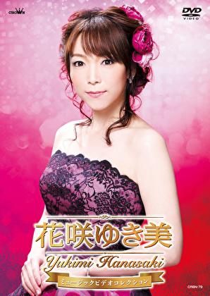 花咲ゆき美ミュージックビデオコレクション