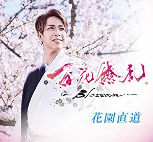 百花繚乱~Blossom