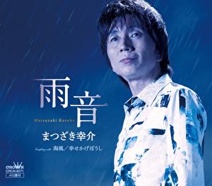 雨音/海風/幸せかげぼうし