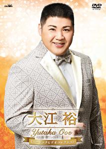 大江裕ミュージックビデオコレクション