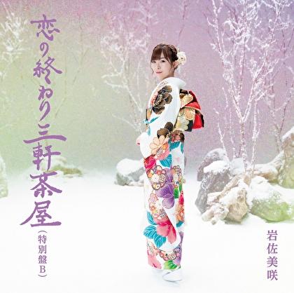 恋の終わり三軒茶屋(特別盤B)