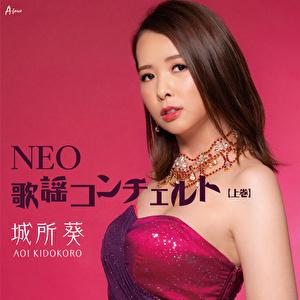 NEO歌謡コンチェルト・上巻