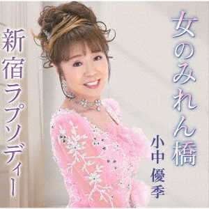 女のみれん橋/新宿ラプソディー