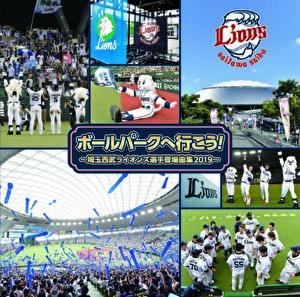 ボールパークへ行こう!~埼玉西武ライオンズ選手登場曲集2019~