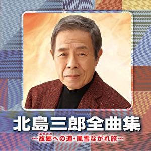 北島三郎全曲集 ~故郷への道・風雪ながれ旅~