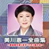 美川憲一全曲集 ~愛染橋を渡ります・さそり座の女~