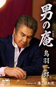 男の庵/港こぼれ花