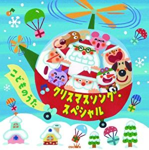 クリスマスソング・スペシャル~こどものうた~