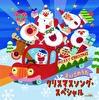 クリスマスソング・スペシャル~えいごのうた~