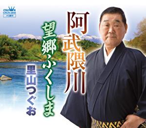 阿武隈川/望郷ふくしま