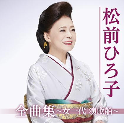 全曲集~女一代 演歌船~