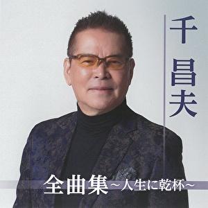 全曲集~人生に乾杯~