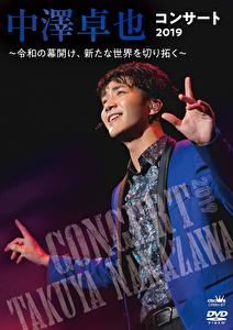中澤卓也コンサート2019 ~令和の幕開け、新たな世界を切り拓く~