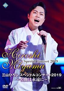 三山ひろしスペシャルコンサート2019~名曲は永遠に~