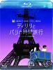 ディリリとパリの時間旅行(BD)