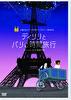 ディリリとパリの時間旅行(DVD)