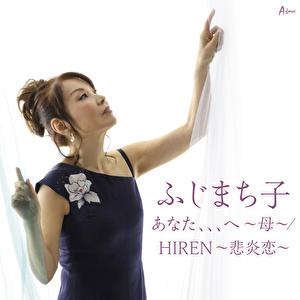 母(あなた)、、、へ/悲炎恋-HIREN-
