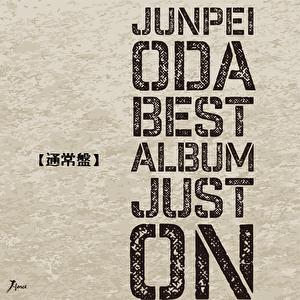 小田純平ベスト・アルバム~Just On~【通常版】