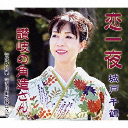 恋一夜/讃岐の角造さん/曼珠沙華/五月雨の縁に立ち