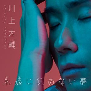 (Aタイプ)永遠に覚めない夢 / Destiny